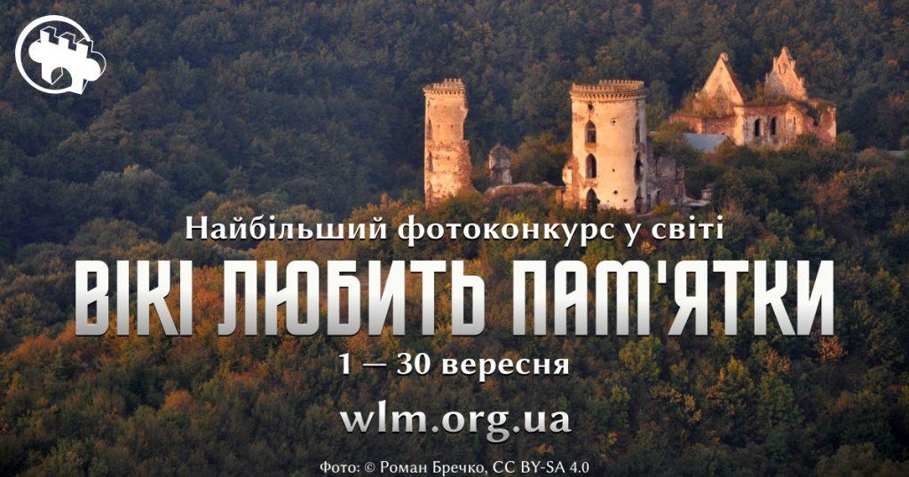 Найбільший фотоконкурс у світі Вікі любить пам'ятки пройде з 1 по 31 вересня