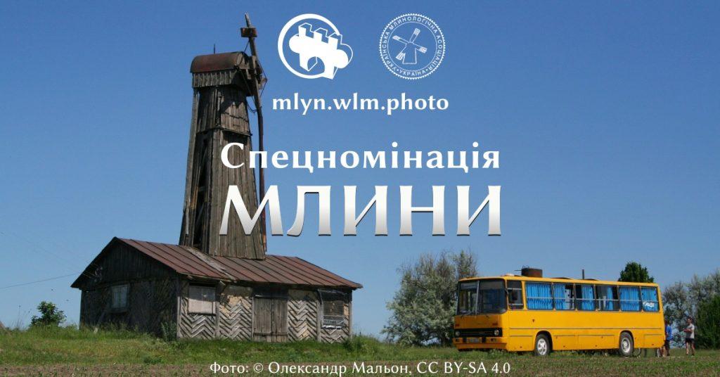 Спеціальна номінація Млини 2020 від Вікі любить пам'ятки та Української млинологічної асоціації