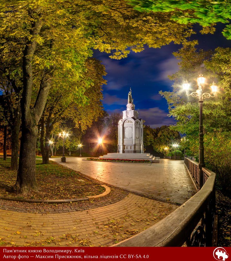Пам'ятник князю Володимиру Київ Автор фото — Максим Присяжнюк Вільна ліцензія CC BY-SA 4.0