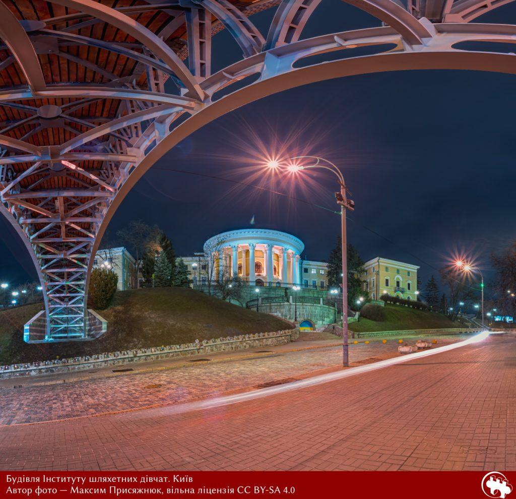 Будівля Інституту шляхетних дівчат Київ Автор фото — Максим Присяжнюк Вільна ліцензія CC BY-SA 4.0
