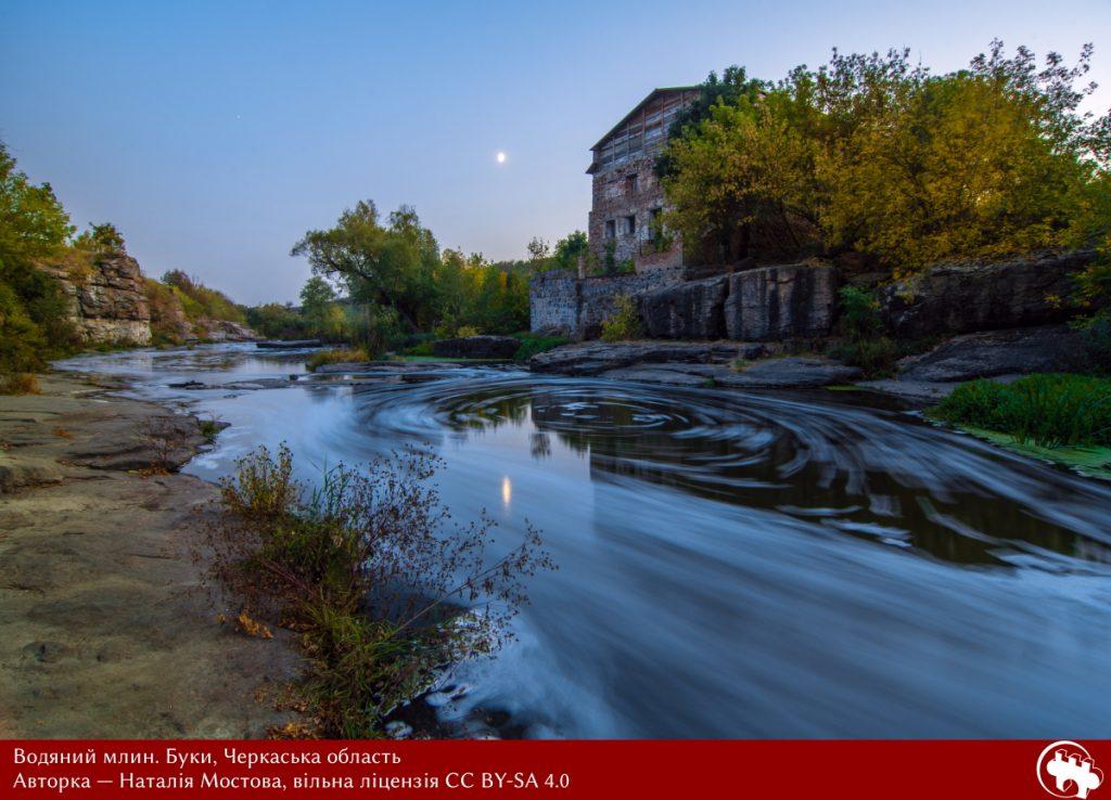 Водяний млин Буки, Черкаська область Авторка Наталія Мостова Вільна ліцензія CC BY-SA 4.0