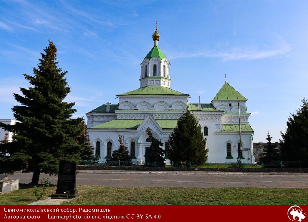Святомиколаївський собор Радомишль Авторка фото — Larmarphoto Вільна ліцензія CC BY-SA 4.0