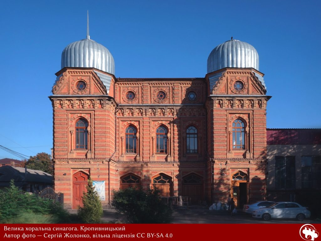 Велика хоральна синагога. Кропивницький Автор фото — Сергій Жолонко, вільна ліцензія CC BY-SA 4.0