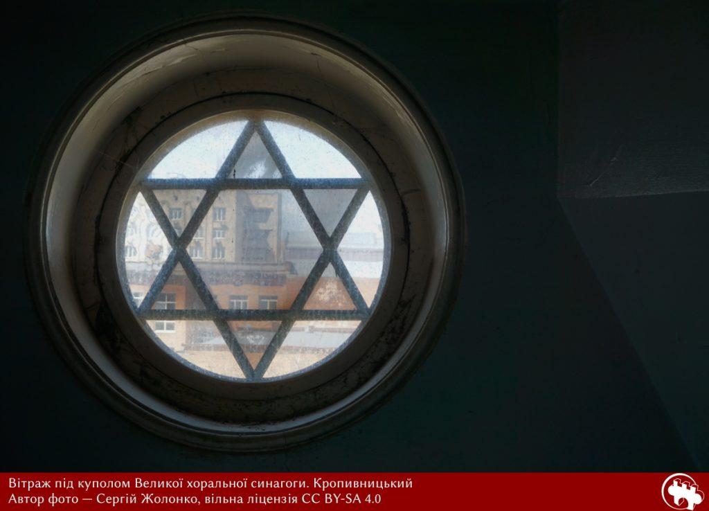 Вітраж під куполом Великої хоральної синагоги. Кропивницький Автор фото — Сергій Жолонко, вільна ліцензія CC BY-SA 4.0