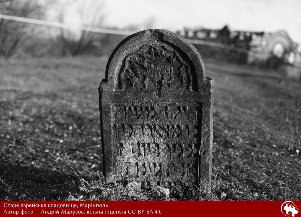 Старе єврейське кладовище, Маріуполь Автор фото — Андрій Марусов, вільна ліцензія CC BY-SA 4.0