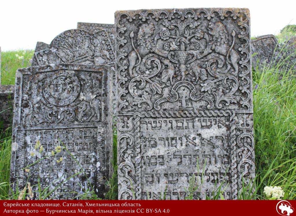 Єврейське кладовище. Сатанів, Хмельницька область Авторка фото — Бурчинська Марія, вільна ліцензія CC BY-SA 4.0