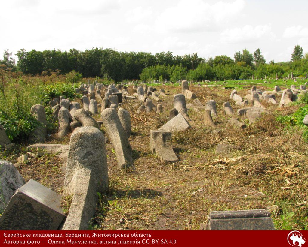 Єврейське кладовище. Бердичів, Житомирська область Авторка фото — Олена Мачуленко, вільна ліцензія CC BY-SA 4.0