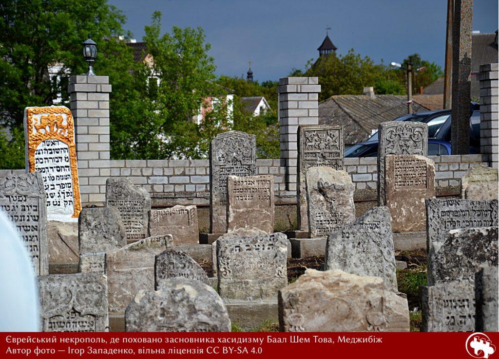 Єврейський некрополь, де поховано засновника хасидизму Баал Шем Това, Меджибіж Автор фото — Ігор Западенко, вільна ліцензія CC BY-SA 4.0