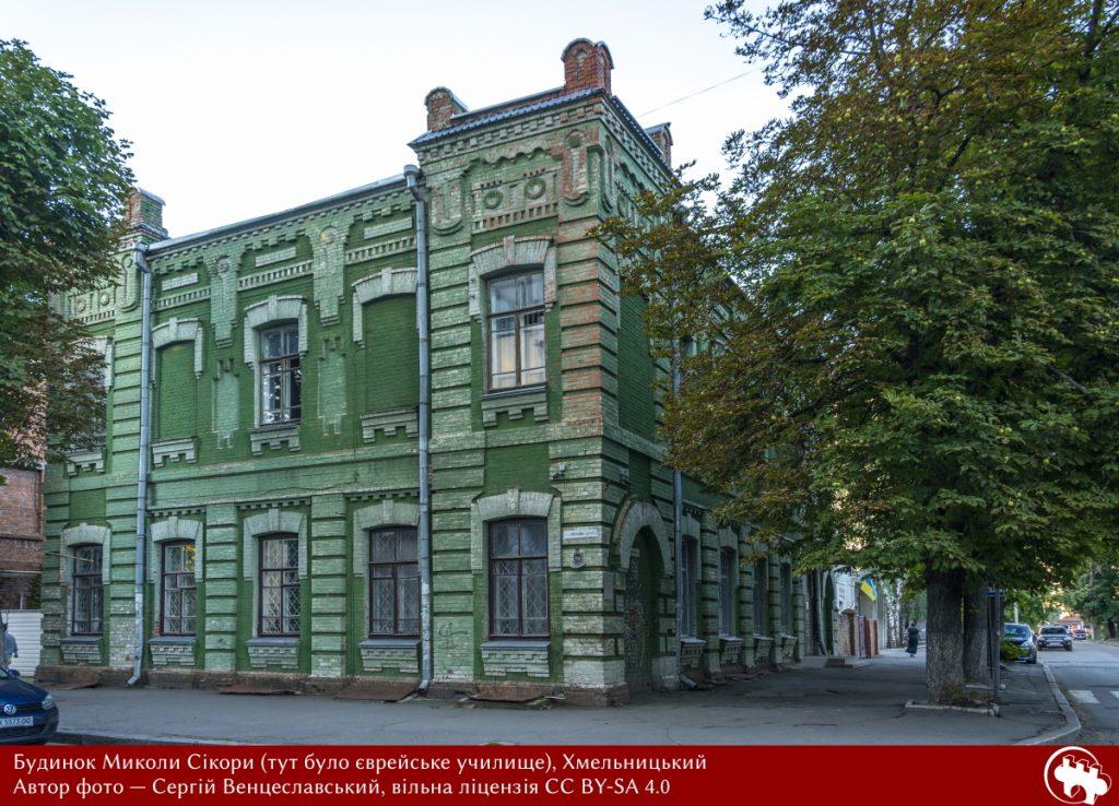 Будинок Миколи Сікори (тут було єврейське училище), Хмельницький Автор фото — Сергій Венцеславський, вільна ліцензія CC BY-SA 4.0