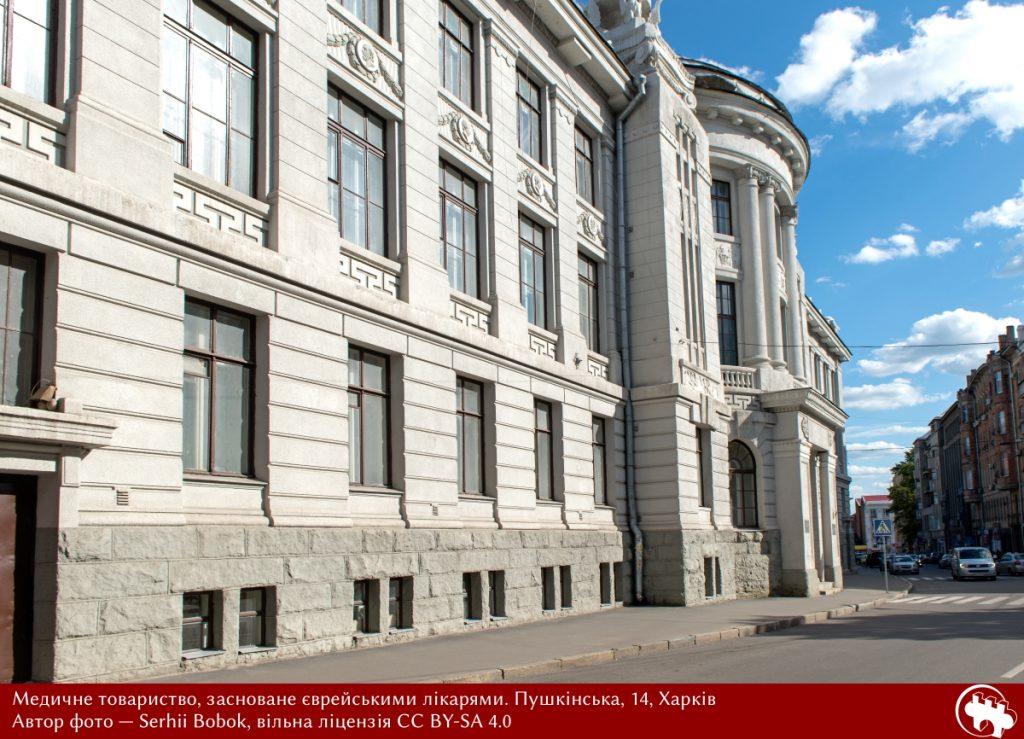 Медичне товариство, засноване єврейськими лікарями. Пушкінська, 14, Харків Автор фото — Serhii Bobok, вільна ліцензія CC BY-SA 4.0