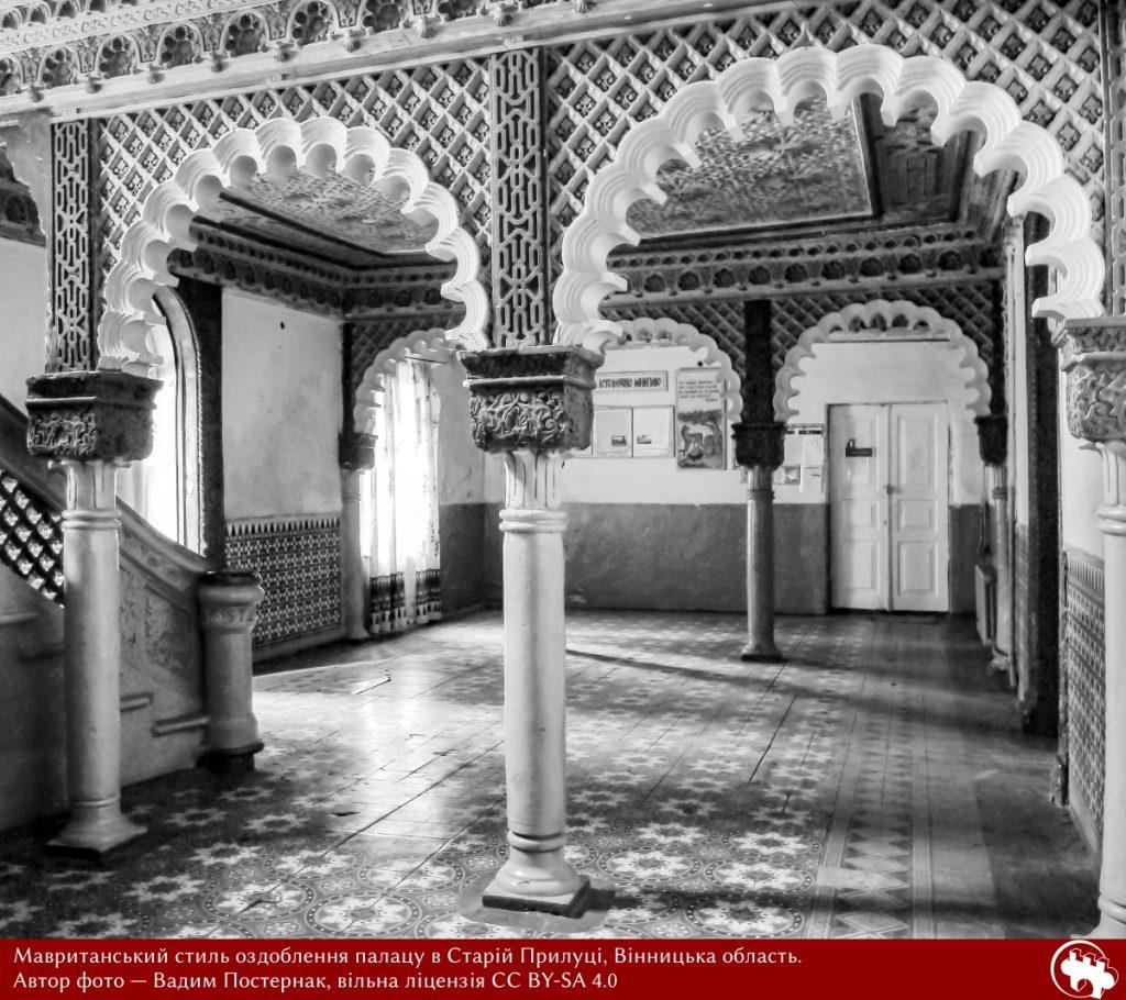 Мавританський стиль оздоблення палацу в Старій Прилуці, Вінницька область. Автор фото — Вадим Постернак, вільна ліцензія CC BY-SA 4.0