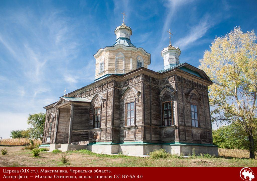 Церква (XIX ст.). Максимівка, Черкаська область. Автор фото — Микола Осипенко, вільна ліцензія CC BY-SA 4.0