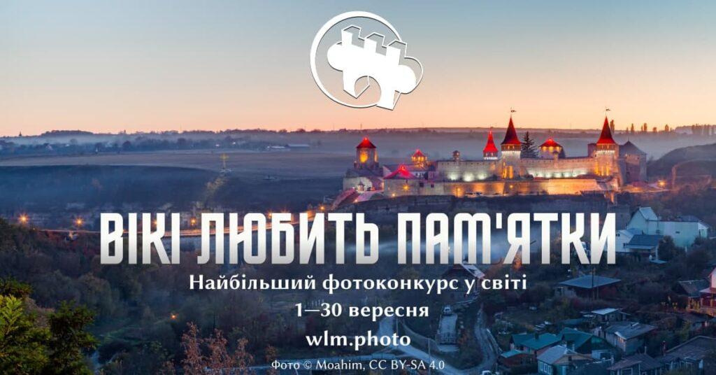 «Вікі любить пам'ятки» запрошує до участі у фотоконкурсі для Вікіпедії!