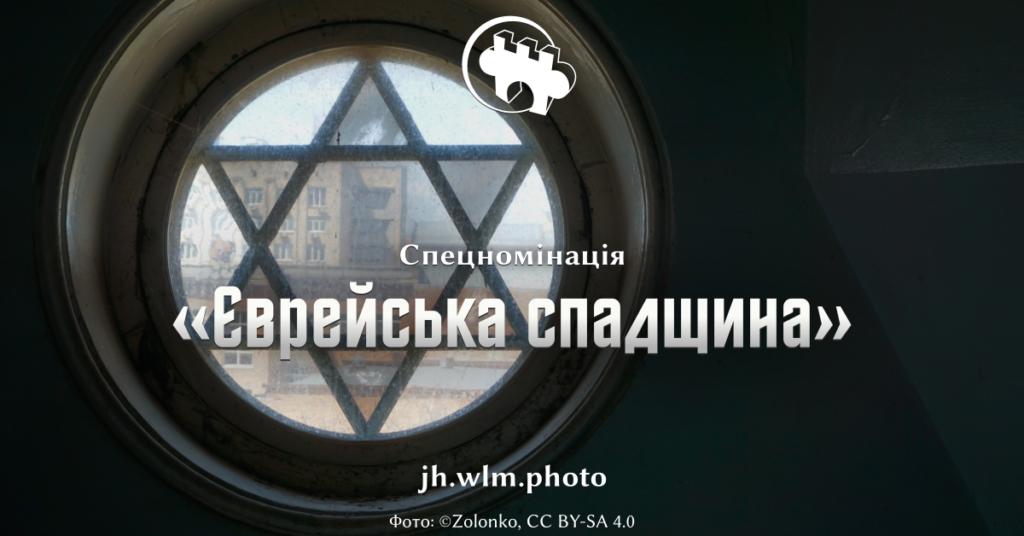 """Спеціальна номінація """"Єврейська спадщина"""""""