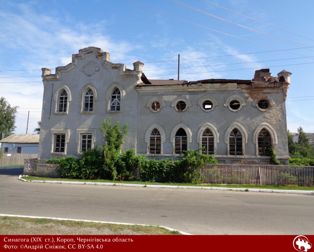 Синагога, 19 століття, Короп, Чернігівська область