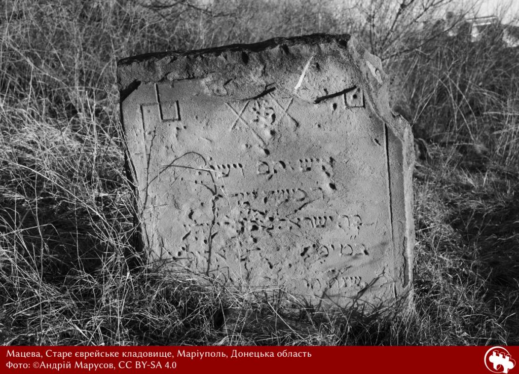 Мацева, Старе єврейське кладовище, Маріуполь, Донецька область